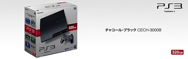 Charcoal Black 320GB PlayStation 3.jpg