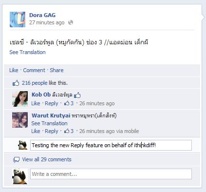 facebook-reply